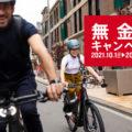 e-bike 無金利キャンペーン 2021年12月末まで