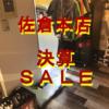 佐倉本店決算セールの一部をご案内!